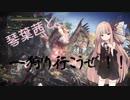 【MHW】琴葉茜と一狩り行こうぜ!!【VOICEROID実況】