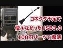 USB3.0 → USB2.0変換ケーブルでケース前面