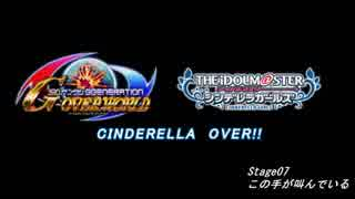 CINDERELLA OVER! Stage07