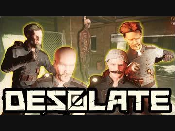 【サバイバルホラー】4人で生き残れ!『DESOLATE』実況プレイ#1