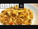 【料理】お手軽ウマ辛!キムチ炒飯【えん