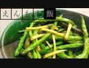 【料理】生姜でさっぱり!いんげんの生姜和え【えんもち飯】