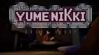 【YUMENIKKI DD】3D版ゆめにっき遊び 実