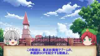 【未翻訳SCP】ウィズダム英和SCP辞典 vol