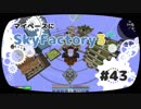 【Minecraft】マイペースにSkyFactory3 #4
