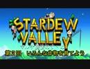 【MOD】StardewValleyマルチ農法のすゝめ2【複数実況】