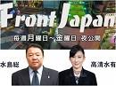 【Front Japan 桜】中国の仮想通貨による
