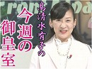 【今週の御皇室】日本にはそぐわない「退位」 / 皇太子殿下の御誕生日[桜H30/3/1]