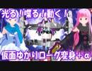 【仮面ライダービルド】仮面ライダーローグ初変身+α【結月ゆかり】