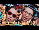 聞かないやつは卍固め!【らじる★オールスターズ】~NHKラジオ らじる★らじる