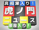『真相深入り!虎ノ門ニュース 楽屋入り!
