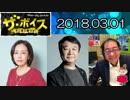 【Arima Kagaku · Shohei Aoyama】 The Voice 20180301