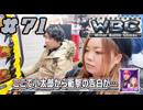 パチンコ必勝本 CLIMAX WBC~Writer Battle Climax~#71