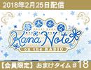 【おまけタイム #18】 優木かな KANANOTE on the radio(生放送)