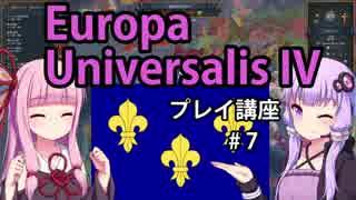 【EU4フランス】ゆかりんと茜ちゃんのEuropa Universalis IVプレイ講座 第7回