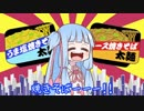 【VOICEROID劇場】琴葉葵はカップ焼きそばが食べたい