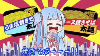 【VOICEROID劇場】琴葉葵はカップ焼きそば