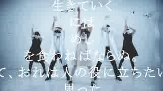【Team相方】フィクサー【踊ってみた】