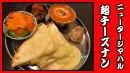 一人飯 超チーズナン #35