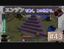 【Minecraft】 エンジンで動く、この世界で。Part43 【ゆっくり実況】