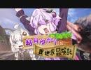 【MHW】結月ゆかりの異世界冒険記:part01