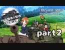 【実況】全戦車使います!ガールズ&パンツァー ドリームタンクマッチ part2