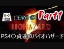 PS4〇貞達のバイオハザード5【Part1】
