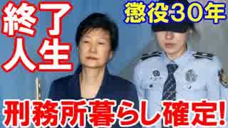 【朴槿恵元大統領は死ぬまで刑務所】 パクちゃん66歳になんと懲役30年!人生終わった・・・!