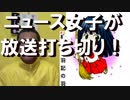 東京MXテレビがニュース女子の放送を拒否