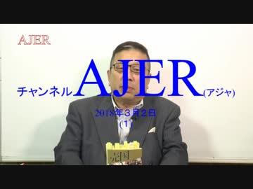 『売国議員①』加藤清隆 AJER2018.3.2(1)