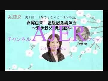 『赤尾由美「赤尾敏流・日本人の生き方の真髄」~我が伯父・赤尾敏~①』なでしこオピニオンの会 AJER2018.3.2(3)