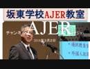 『特番:第二回坂東学校AJER教室④』坂東忠信 AJER2018.3.2(x)