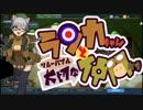 【Bomber Crew】ランカちゃんとリムーバブル大切な仲間たち 七発目