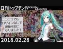 日刊トップテン!VOCALOID&something【日刊ぼかさん2018.02.28】