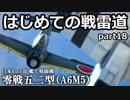 【ゆっくり実況】はじめての戦雷道 part18 (零戦五二型)【WarThunder】