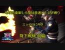 【地球防衛軍5】今度は普通にR:INF縛りM049 降下戦機 前篇