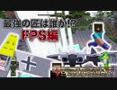 【Nikkan Minecraft】 Who is the Strongest Takumi!? FPS Chaos Dog Fight Chapter 2 [4 People Commentary]