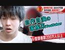 UUUM真理教の犯罪者YouTuber桐崎栄二の主な迷惑行為
