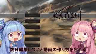 【Kenshi】早口姉妹のKenshi初見プレイpart38【VOICEROID】