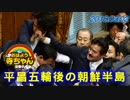 【Sato Masahisa】 Korea Peninsula after Pyeongchang Olympics 20180302