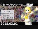 日刊トップテン!VOCALOID&something【日刊ぼかさん2018.03.01】