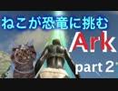 【ark】ネコが恐竜に挑むArk!part2【ゆとり女子実況】