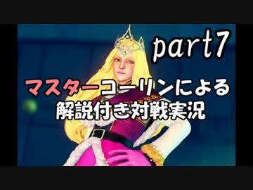ストリートファイターⅤAE実況 part7【ノンケのマスターコーリン対戦記】