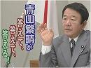 【青山繁晴】祖国日本のために働くか?米国で働くか?ある日系米国人の苦悩 / 国家...