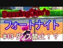 【FORTNITE】新チャレンジ!KEEP ON DANCING! #13 ダンス禁...