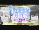 【APヘタリアMMD】月の裏側のお姫様 限定特典1/8バトラーフィギュア付(自作)【英米普日】