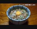 荒谷竜太の簡単レシピ☆アレンジした納豆ご飯!