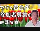 マジメ君合作2018SUMMER告知動画