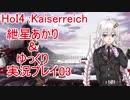 【HOI4】ゆっくり&ボイロ Kaiserreich 03【紲星あかり実況】