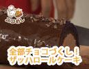 全部チョコづくし!ザッハロールケーキ【ニコめし】